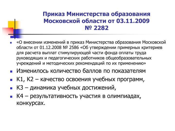 Приказ Министерства образования Московской области от 03.11.2009