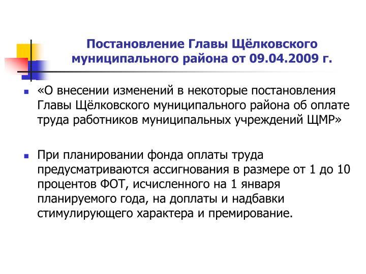 Постановление Главы Щёлковского муниципального района от 09.04.2009 г.