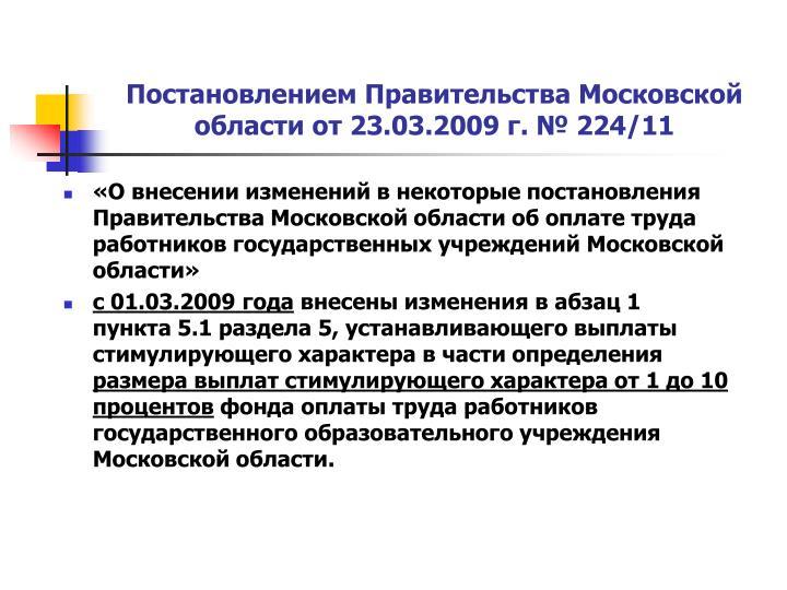 Постановлением Правительства Московской области от23.03.2009г. №224/11