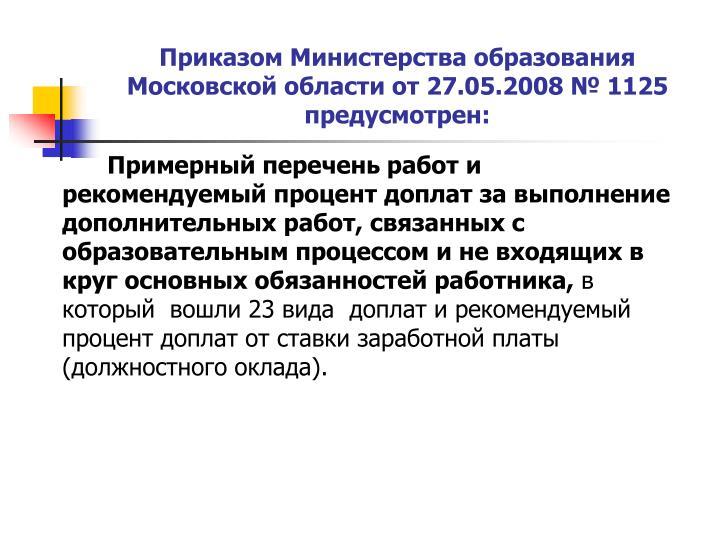 Приказом Министерства образования Московской области от 27.05.2008 № 1125 предусмотрен: