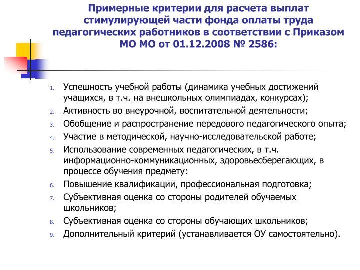 Примерные критерии для расчета выплат стимулирующей части фонда оплаты труда педагогических работников в соответствии с Приказом МО МО от 01.12.2008 № 2586: