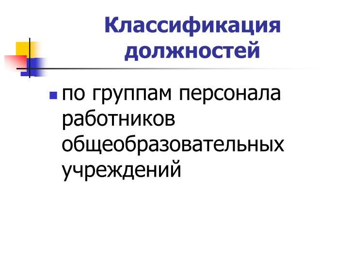 Классификация должностей