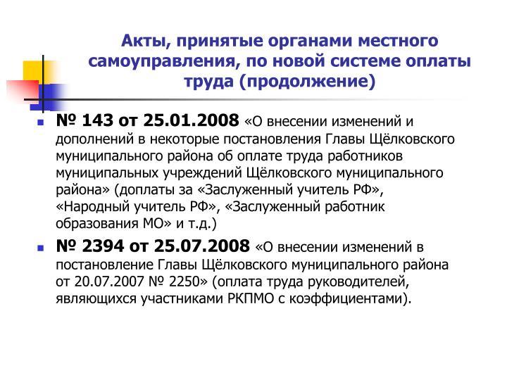 Акты, принятые органами местного самоуправления, по новой системе оплаты труда (продолжение)