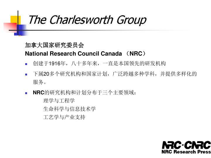 加拿大国家研究委员会