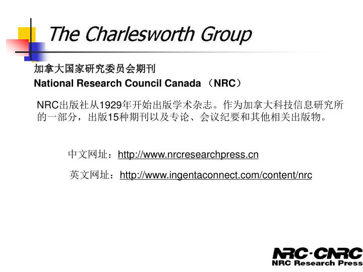 加拿大国家研究委员会期刊