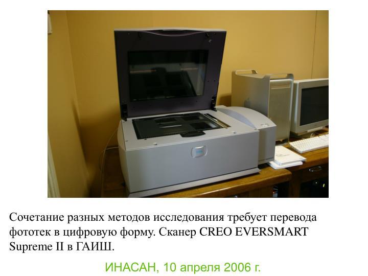 Сочетание разных методов исследования требует перевода фототек в цифровую форму. Сканер