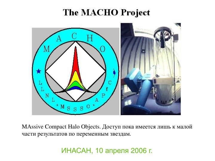 MAssive Compact Halo Objects.