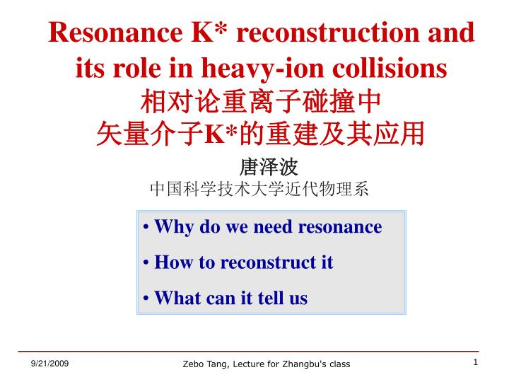 Resonance K* reconstruction and its role