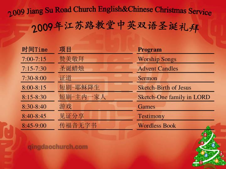 2009 Jiang Su Road Church English&Chinese Christmas Service