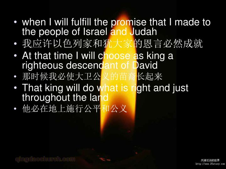 when I will fulfill the promise that I made to the people of Israel and Judah