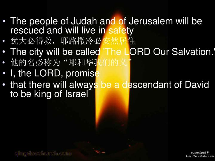 The people of Judah and of Jerusalem will be rescued and will live in safety