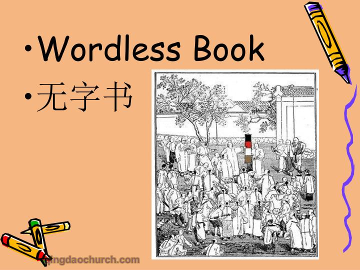 Wordless Book