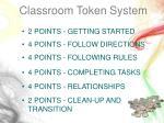 classroom token system