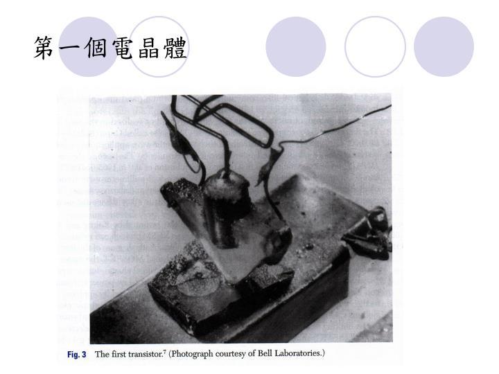 第一個電晶體