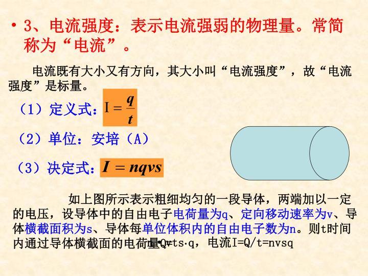 """电流既有大小又有方向,其大小叫""""电流强度"""",故""""电流强度""""是标量。"""