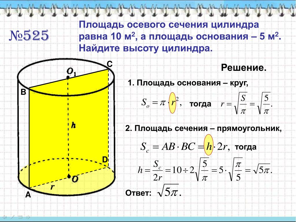 Решение задач геометрии тему цилиндр транспортная задача в логистике решение задач