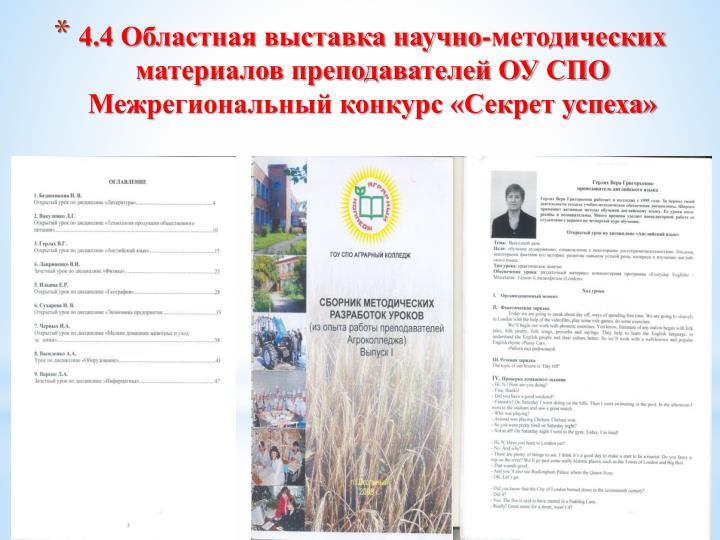 4.4 Областная выставка научно-методических материалов преподавателей ОУ СПО