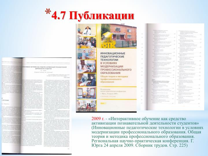 4.7 Публикации