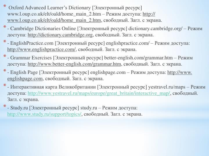 Oxford Advanced Learner's Dictionary [Электронный ресурс] www.l.