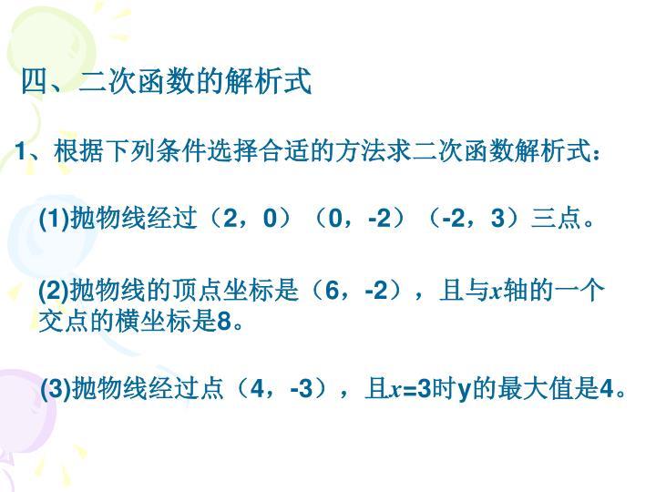四、二次函数的解析式