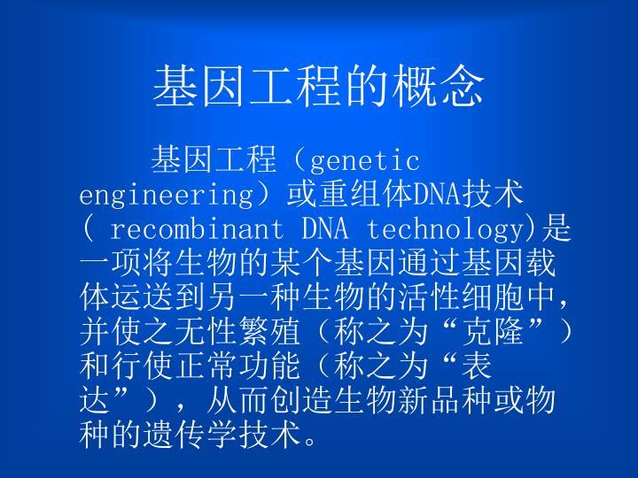 基因工程的概念
