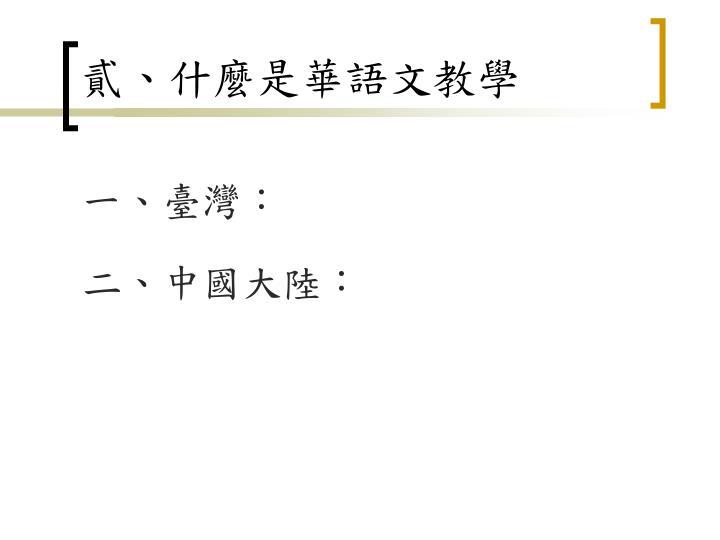 貳、什麼是華語文教學