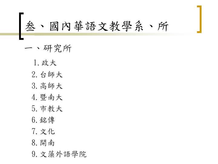 叁、國內華語文教學系、所