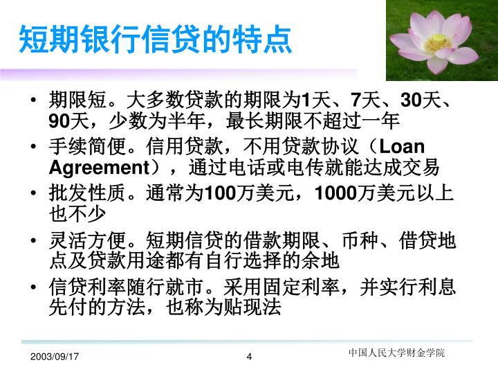 短期银行信贷的特点