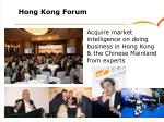 hong kong forum1