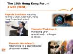 the 10th hong kong forum 2 dec wed1