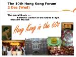the 10th hong kong forum 2 dec wed3