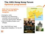 the 10th hong kong forum optional programme