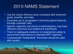 2010 nams statement2