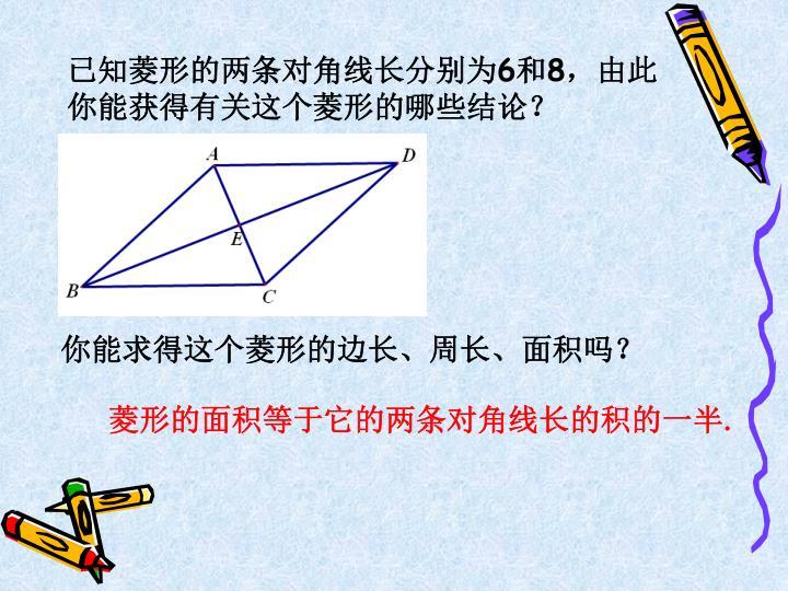 已知菱形的两条对角线长分别为