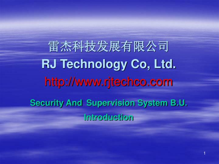 rj technology co ltd http www rjtechco com security and supervision system b u introduction n.