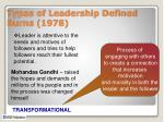 types of leadership defined burns 19783