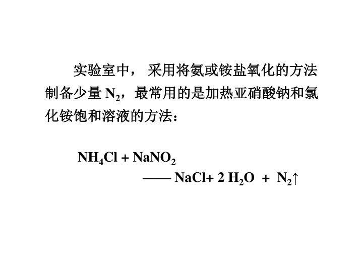 实验室中, 采用将氨或铵盐氧化的方法制备少量