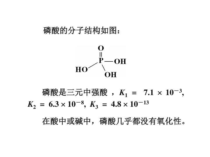 磷酸的分子结构如图: