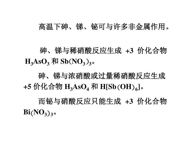 砷、锑与稀硝酸反应生成