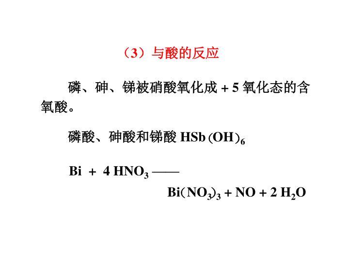 磷酸、砷酸和锑