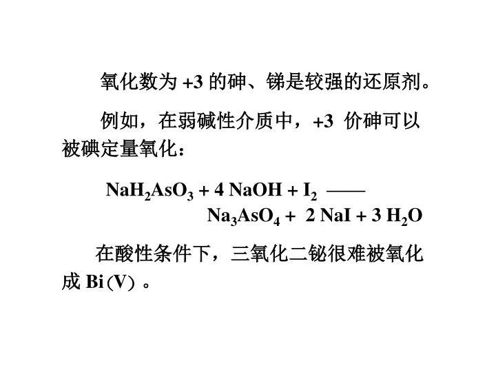 在酸性条件下,三氧化二铋很难被氧化成