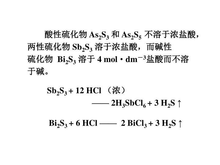 酸性硫化物