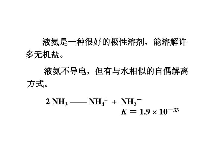 液氨是一种很好的极性溶剂,能溶解许多无机盐。