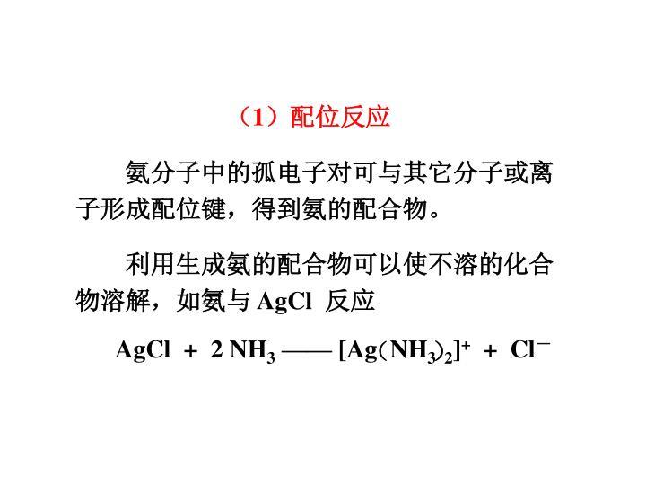 AgCl  +  2 NH