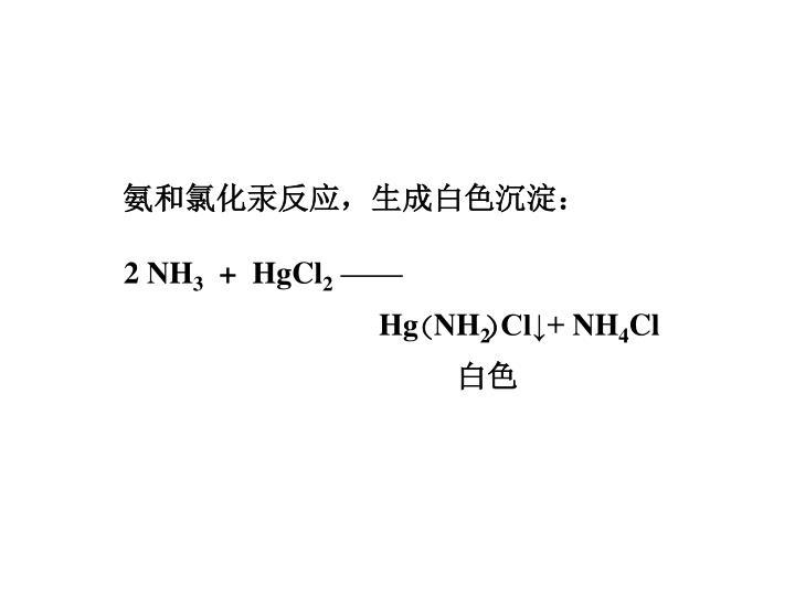 氨和氯化汞反应,生成白色沉淀: