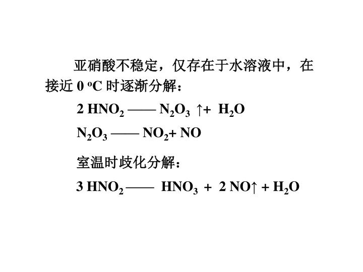 亚硝酸不稳定,