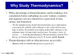 why study thermodynamics