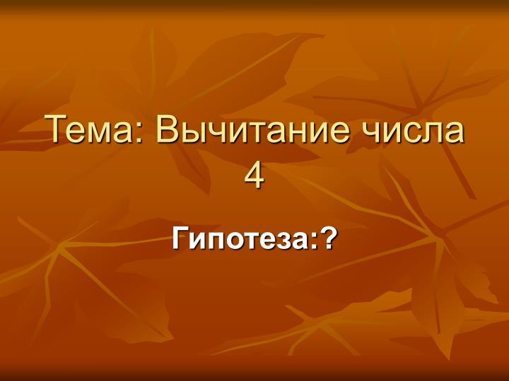Тема: Вычитание числа 4
