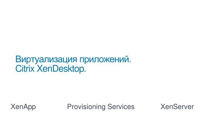 Виртуализация приложений.