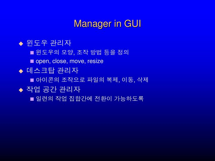 Manager in GUI